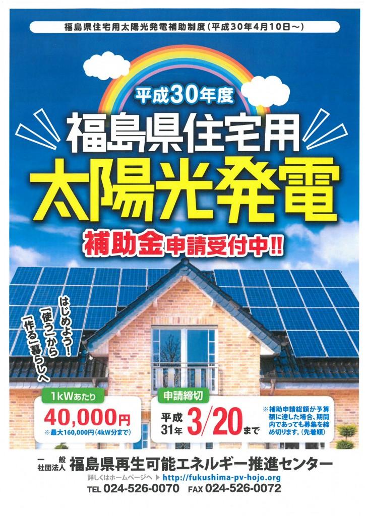 福島県平成30年度補助金